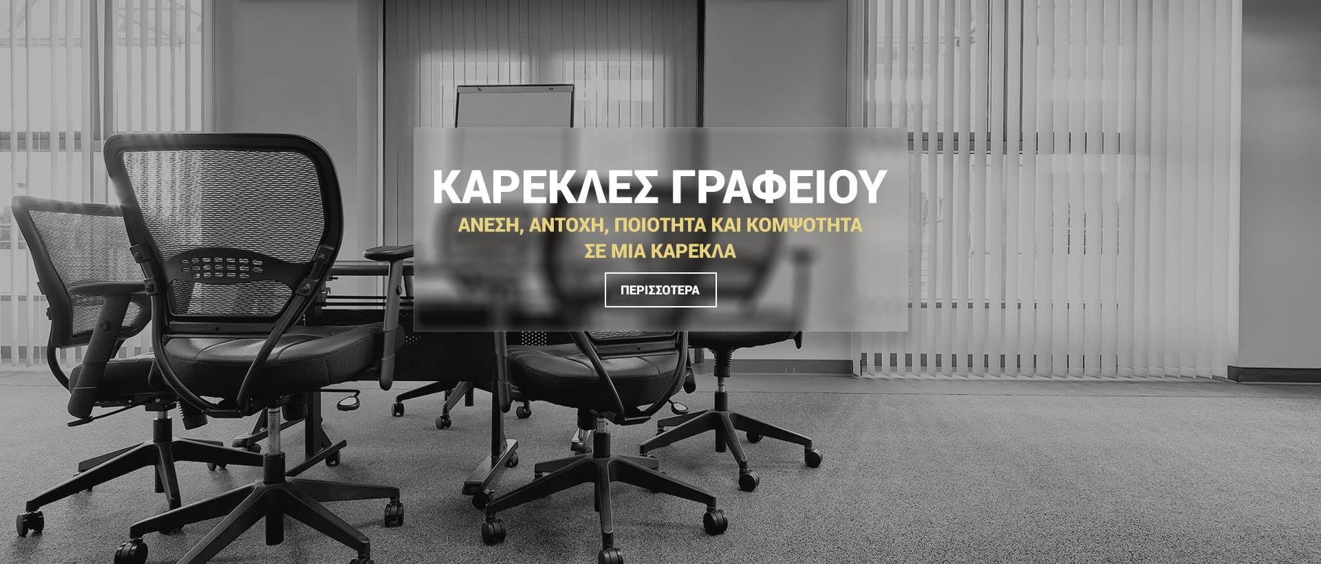 Καρέκλες γραφείου | Άνεση, αντοχή, ποιότητα.