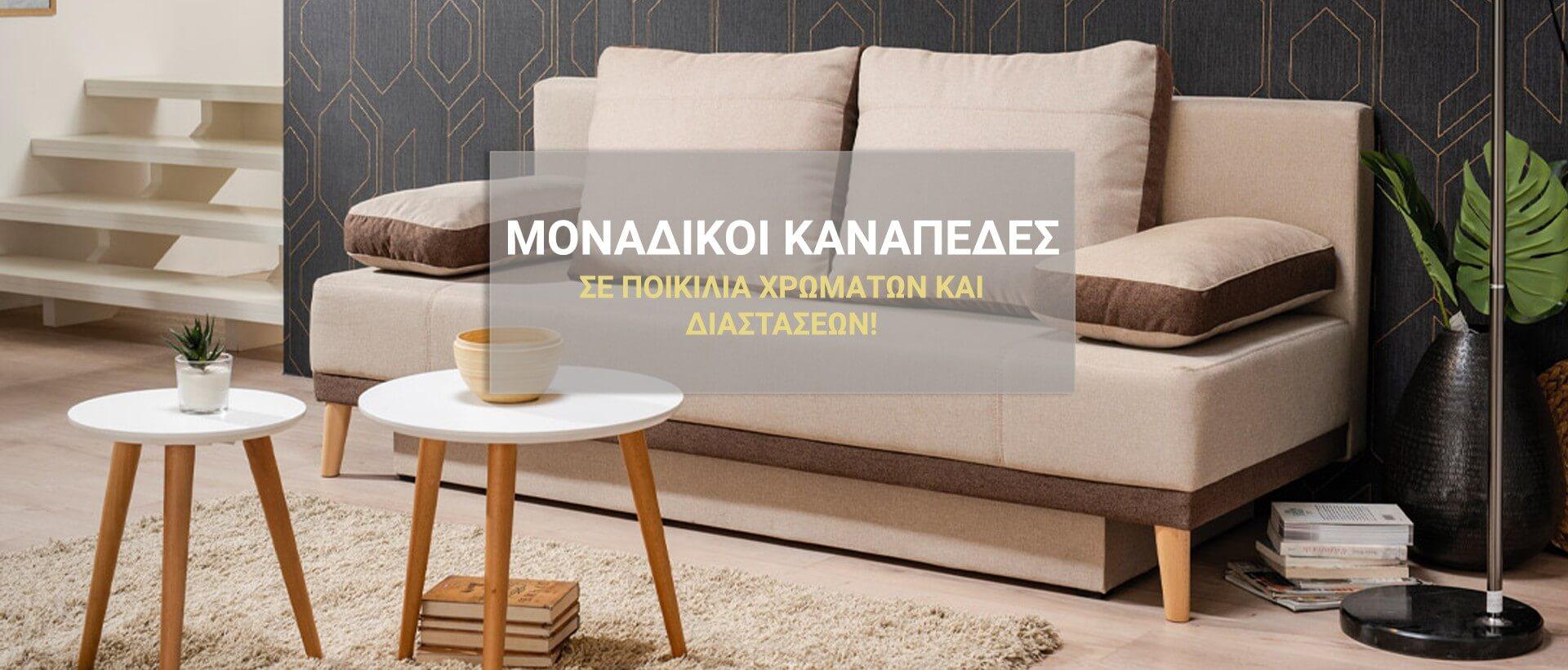Καναπές και τραπεζάκι σαλονιού